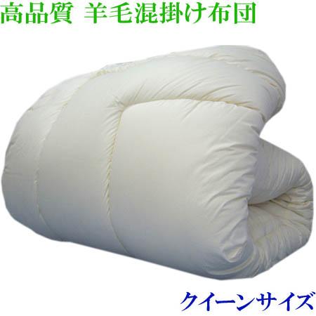 【送料無料】羊毛混掛布団 ウール 掛け布団 抗菌防臭加工 3.5kg クィーンサイズ 210×210cm 生成
