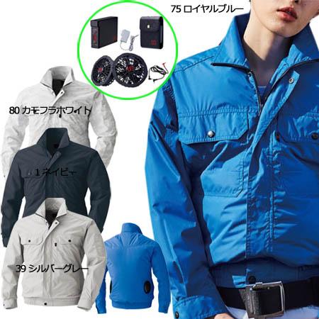 【送料無料】 空調服 長袖 ブルゾン バッテリファンセット M~3L 村上被服 HOOH ポリエステル100% v8302