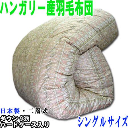 羽毛布団 シングル◆エクセルゴールド◆ 羽毛掛け布団 ハンガリー産93% 日本製 色柄おまかせ 150×210cm