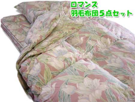 ロマンス 高品質 羽毛布団5点セット 組布団 シングル ダウン95%