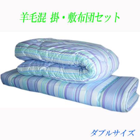 羊毛混組布団 羊毛混掛け敷き布団 ダブルサイズ 上下 セット ■布団セット 日本製 色柄込み