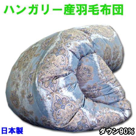 羽毛布団 ハンガリー産 ホワイトダウン90% エクセルゴールド 二層式 羽毛掛け布団 ダブルサイズ 日本製 色柄おまかせ
