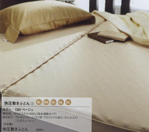 【送料無料】快圧敷きふとん 3つ折り マットレス 敷布団 クィーンロング 160×210×厚さ9cm エゼ・デュウ