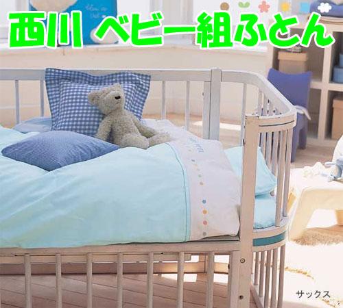 ベビー布団 西川 ベビーフィール カバーリング式8点 組ふとん 日本製 出産準備 赤ちゃん布団 ベビーベッドに