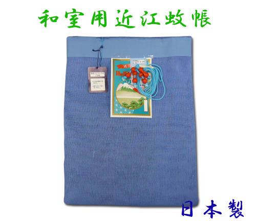 日本の伝統 良質の近江蚊帳 送料無料!蚊帳 (かや) 日本製 麻混 8畳 (8帖) 2.5×3.5m つり紐付 青 近江蚊帳