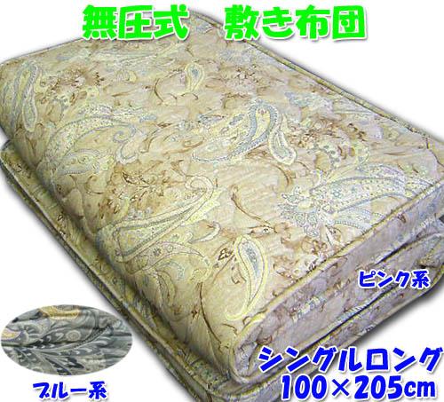羊毛混3層式敷き布団 プロファイル(無圧式) 敷布団 ☆ ウール マチ付 シングルロング 茶系・青系
