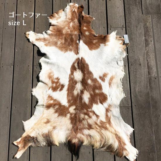 インテリアマット ゴートファー 毛皮 Lサイズ / ヤギ やぎ 山羊 シンプル ファーマット デザインマット (FAB-033)