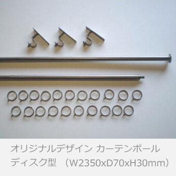 アイアン カーテンポール / ディスク-L 2330mm リフォーム DIY /(PRT-207-L)