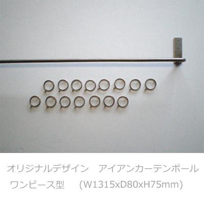 アイアン カーテンポール ハンガー / ワンピース-L 1300mm リフォーム DIY /(PRT-208-L)