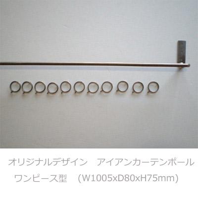アイアン カーテンポール ハンガー / ワンピース-M 1000mm リフォーム DIY/(PRT-208-M)