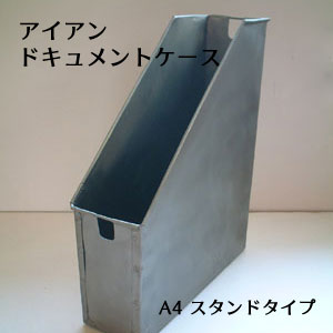 アイアン製 ドキュメントケース / スタンドケース A4対応 / オリジナルデザイン W90xD260xH320mm(OIR-035)