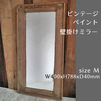 ビンテージ ペイント壁掛けミラー/size:M(W400xH788xD40mm)/アンティーク風家具/こだわりの1点もの/(IMR-47)