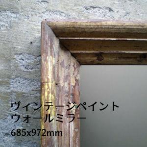 ヴィンテージ ペイント ウォールミラー / sizeL W685xH972xD65mm / アンティーク風家具 こだわりの1点もの(IMR-44)