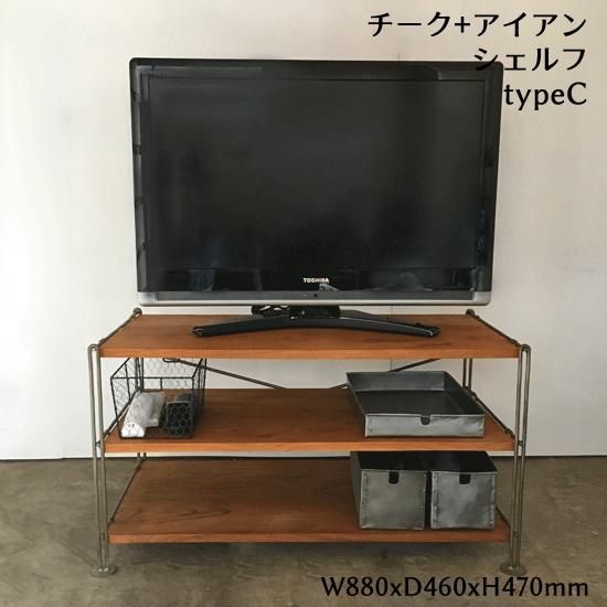 オープンラック シェルフ C / チーク+アイアン W880xD460xH470mm オープン棚 テレビ台 テレビラック リビングラック ナチュラル家具 天然木 鉄 簡単組み立て 88cm幅/送料無料(IFN-13)