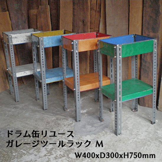 ドラム缶リユース材 ガレージ ツールラック M / 男前家具 ラスティック家具 ハード素材 リサイクル素材 オリジナルデザイン(IFN-75)
