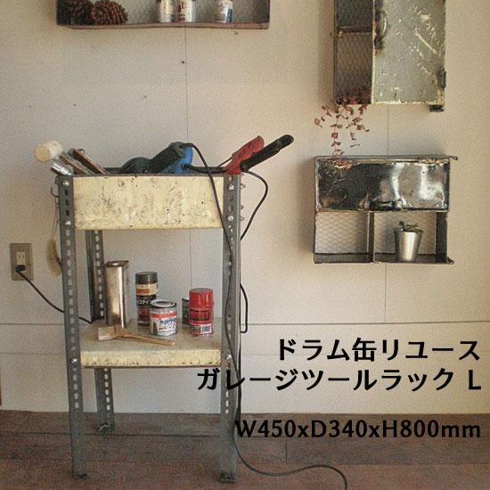 ドラム缶リユース材 ガレージ ツールラック L / 男前家具 ラスティック家具 ハード素材 リサイクル素材 オリジナルデザイン (IFN-75-L)
