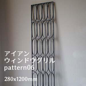 ウィンドウグリル パターン06 / アイアン製 窓格子 面格子 壁飾り 窓飾り(IGR-06)