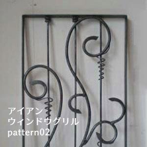 ウィンドウグリル パターン02 / アイアン製 窓格子 面格子 壁飾り(IGR-02)