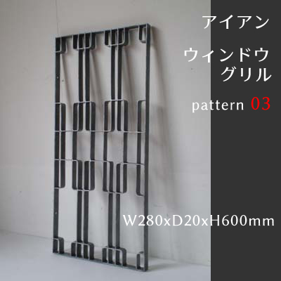 アイアン製 ウィンドウグリル/ 窓格子(パターン 03)/(IGR-03)