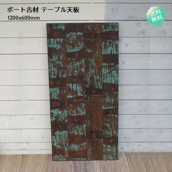 テーブル天板 ボート古材 / アソート色 1200x600mm / DIY 自作テーブル 木材 ヴィンテージ アンティーク(CBB-027)