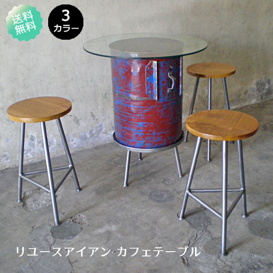 リユースアイアン・カフェテーブル / ドラム缶 リユース ヴィンテージ ガレージ ジャンクスタイル(IFN-38)