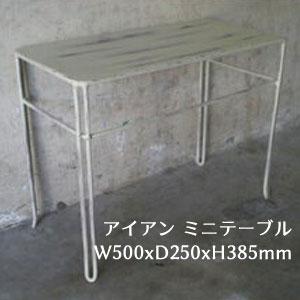 アイアン ミニ テーブル / ホワイト キッズテーブル ミニテーブル 花台 ガーデン ショップディスプレイ(IFN-47)