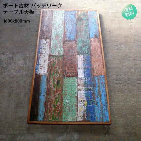 テーブル天板 ボート古材 パッチワーク / 長方-1600 / DIY 自作テーブル 木材 ヴィンテージ 一点もの(IFN-54)