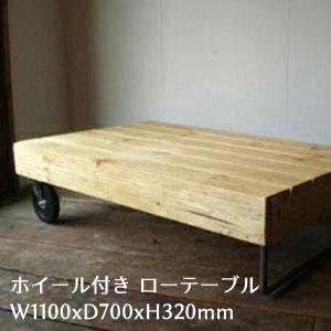 ローテーブル ホイール付き / 木製 シンプル アジアン家具 男前 / 送料無料(IFN-58)