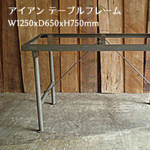 テーブル脚 アイアン フレーム / 折りたたみ式 2カラー W1250xD650xH750mm / シンプル 簡単DIY ビス付き 自作 鉄 男前家具 ブラック(IFN-79)