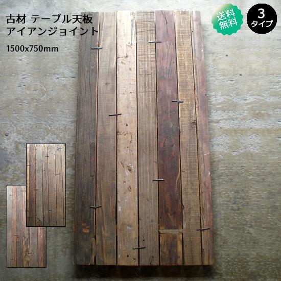 古材 ダイニングテーブル天板 / 1500x750mm 3タイプ / DIY 自作テーブル 木材 ヴィンテージ ファクトリーテイスト(IFN-82)