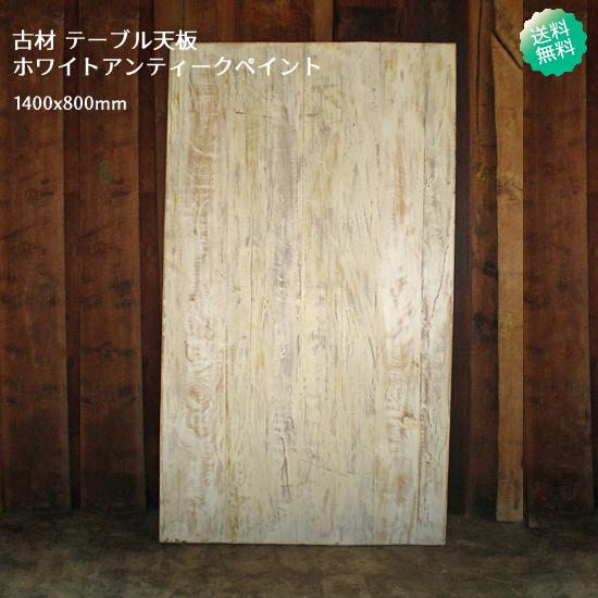 古材 テーブル天板 / ホワイト 長方-1400x800mm / DIY 自作テーブル 木材 シャビーシック(IFN-83)