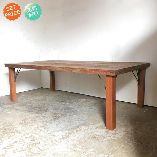 【セットプライス】センターテーブル 古材天板 + 木とアイアン脚 / 1500幅 ナチュラル シャビー 和室(IFS-03)