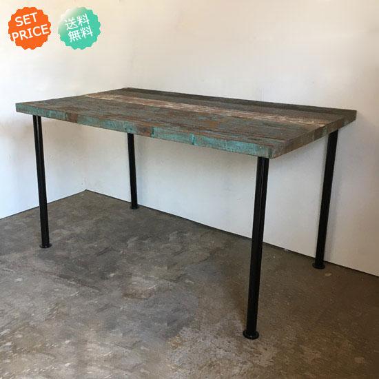 【セットプライス】テーブル ボート古材天板 +アイアン脚 / 1350x750x730mm ラスティック シンプル(IFS-06)
