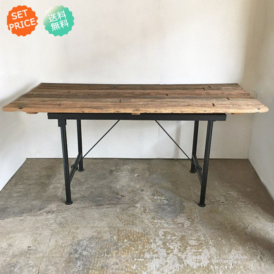【セットプライス】ダイニングテーブル 古材天板 +アイアンスタンド / 1750x800x810mm オリジナル 男前インテリア(IFS-18)