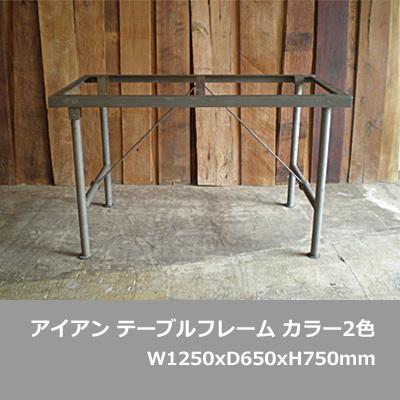 アイアン テーブルフレーム W1250xD650xH750mm シンプル 簡単DIY ビス付き 脚 折りたたみ式 自作 鉄 シルバー 男前家具 ナチュラル/(IFN-79)