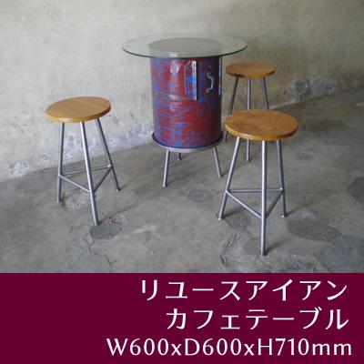 リユースアイアン・カフェテーブル/リユース家具/(IFN-38)