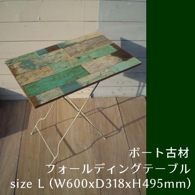 フォールディング テーブル (L)/(CBB-010)