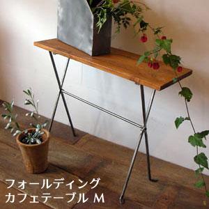 フォールディング カフェテーブル M / チーク+アイアン 天然素材 鉄 シンプル家具 コーヒーテーブル サイドテーブル ナチュラルテイスト W600xD200xH480mm(OIR-026)
