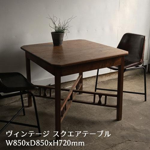 ダイニングテーブル / チーク ヴィンテージ 正方テーブル アンティーク 1点もの レトロ ナチュラル(UTB-036)