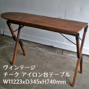 アイロンテーブル / コンソールテーブル サイドテーブル ヴィンテージ アンティーク 1点もの(UTB-051)