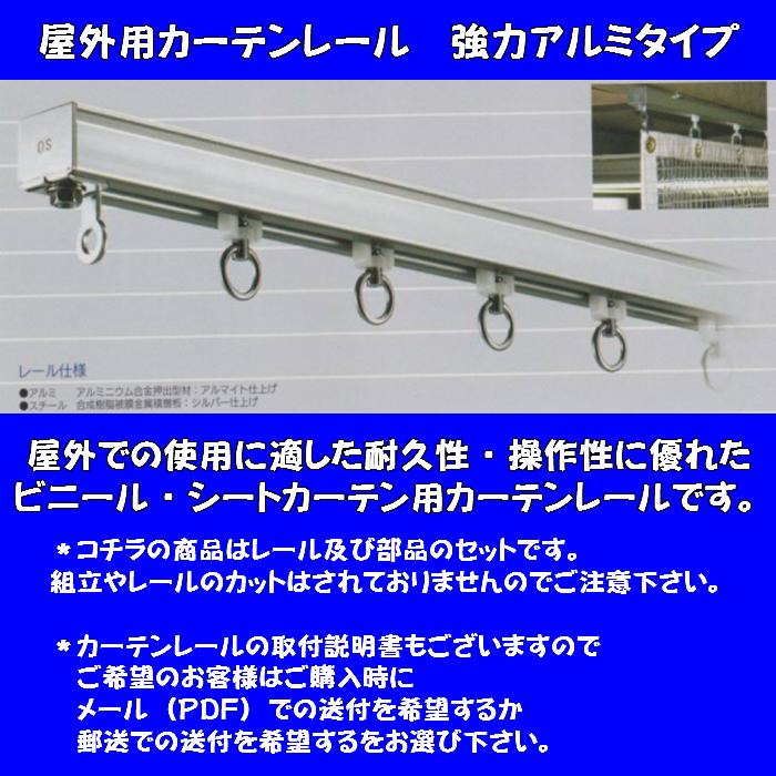 屋外用カーテンレール 強力アルミタイプ(部品込)幅4mタイプ