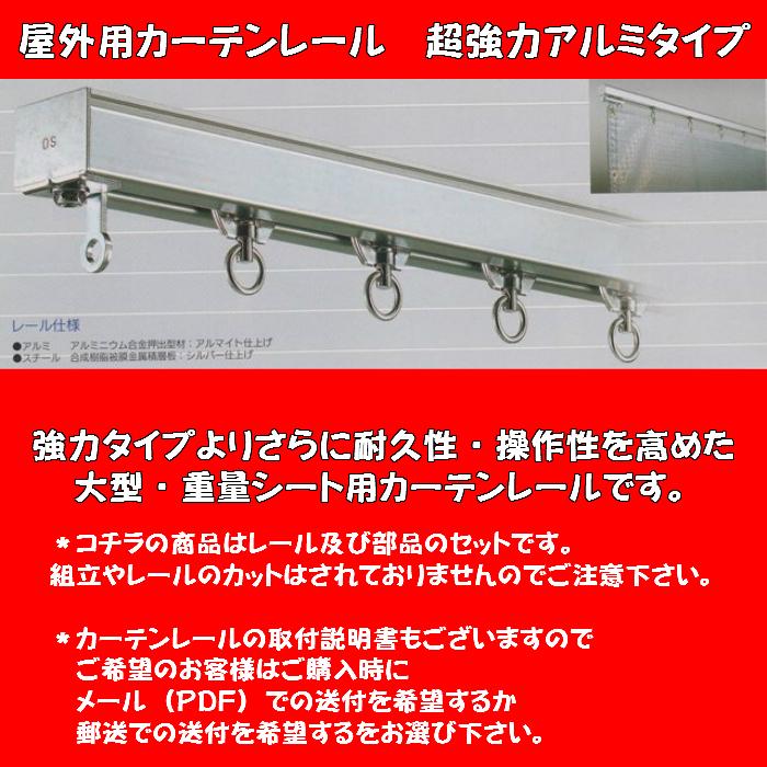 屋外用カーテンレール 超強力アルミタイプ(部品込)幅4mタイプ