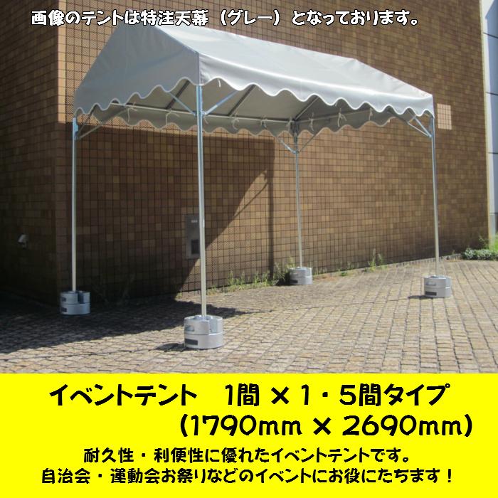 イベントテント 1間×1・5間タイプ 天幕+フレーム 天幕:白・普及生地 支柱:1・8m