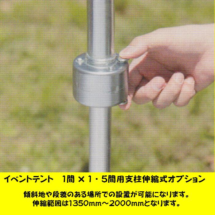 支柱伸縮式オプション イベントテント 1間×1・5間タイプ用