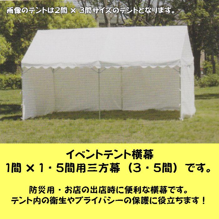 イベントテント横幕 1間×1・5間用三方幕(3・5間) 上質生地・白・支柱1・8mタイプ用