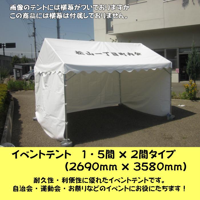 超大特価 イベントテント 1・5間×2間タイプ 天幕+フレーム 支柱:1・8m 天幕:白 天幕+フレーム・普及生地 支柱:1・8m, パーツショップジェニュイン:a98b24bd --- rosenbom.se