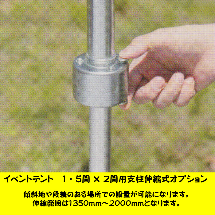 支柱伸縮式オプション イベントテント 1・5間×2間タイプ用