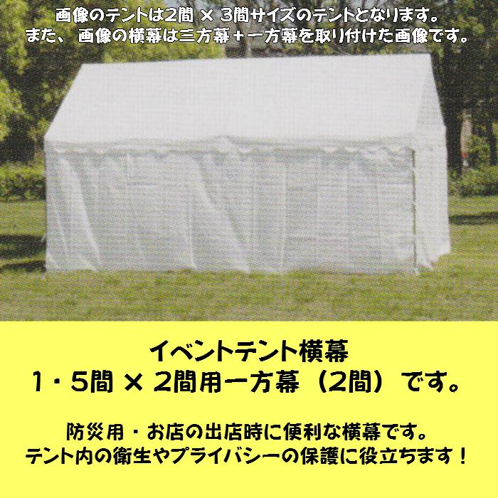 イベントテント横幕 1・5間×2間用一方幕(2間) 上質生地・白・支柱2mタイプ用