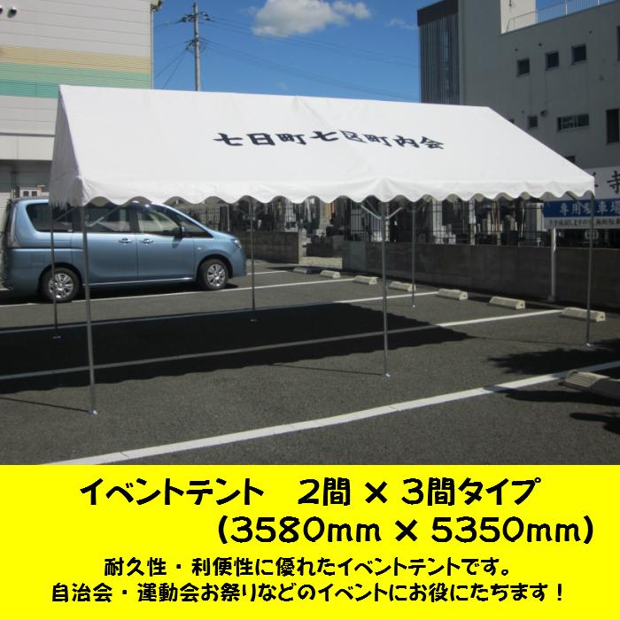 イベントテント 2間×3間タイプ 天幕+フレーム 天幕:白・普及生地 支柱:1・8m