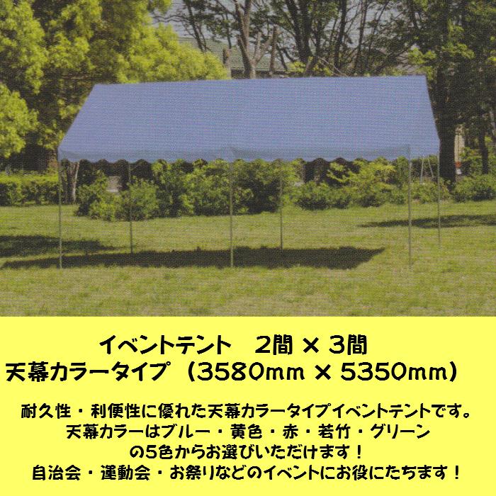イベントテント 2間×3間タイプ 天幕+フレーム 天幕:カラー・上質生地 支柱:1・8m